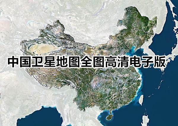中国卫星地图全图高清电子版