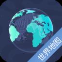 世界地图电子版
