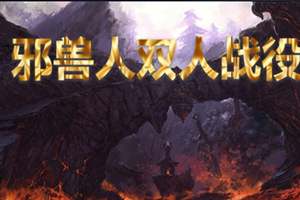 邪兽人双人战役第五章地图