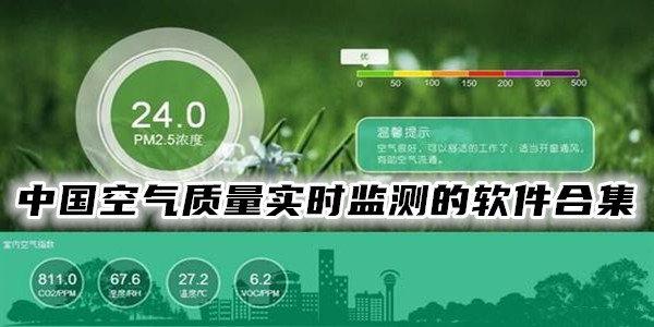 监测空气质量的app