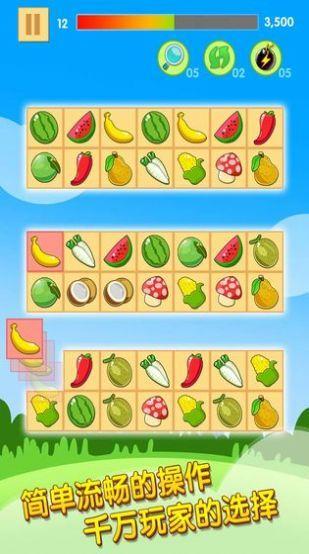 水果开心连连看红包版图2