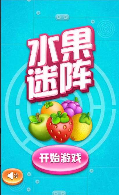 旋转水果迷阵红包版
