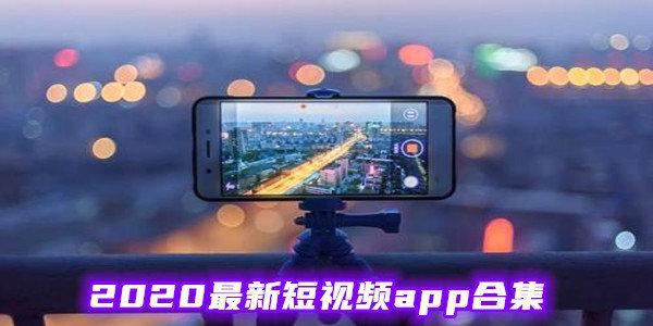 2020短视频app