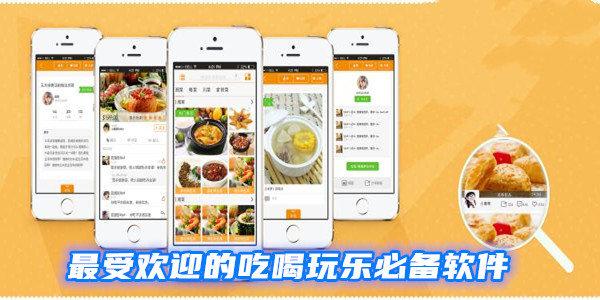 旅游吃喝玩乐app推荐