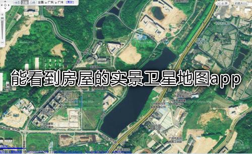 能看到房屋的实景卫星地图app