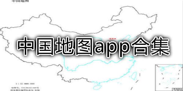 中国地图app合集