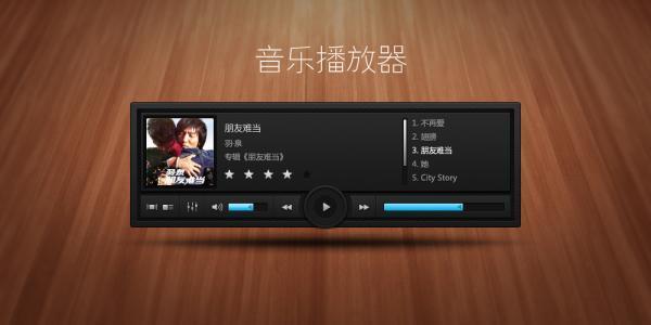 音乐播放器app推荐