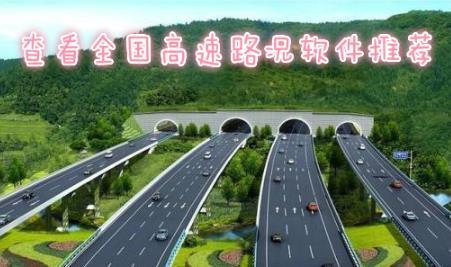查看全国高速路况软件推荐