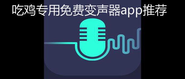 吃鸡专用免费变声器app推荐