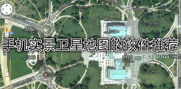 手机实景卫星地图的软件推荐