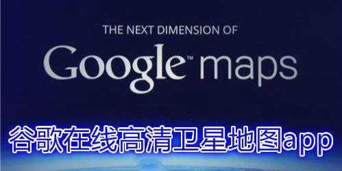 谷歌在线高清卫星地图app