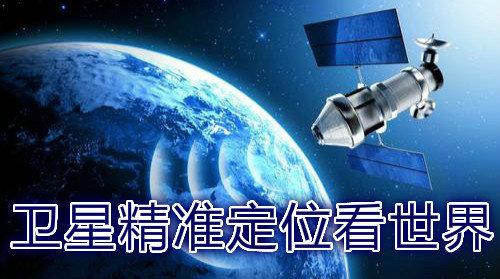 卫星精准定位看世界