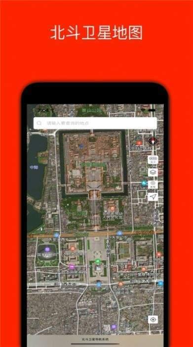 北斗高精度卫星地图图3