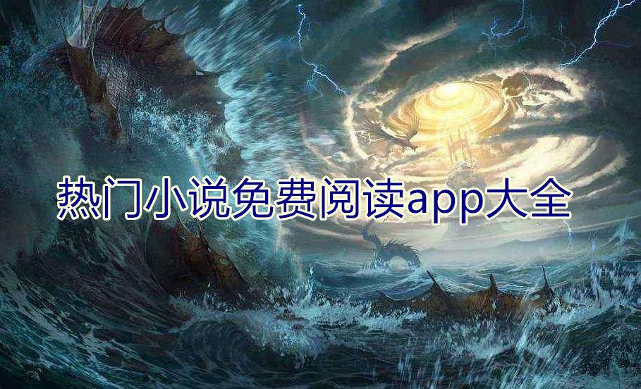 热门小说免费阅读app大全