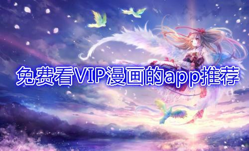 免费看VIP漫画的app推荐