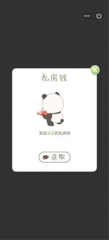熊猫去哪儿红包版图4