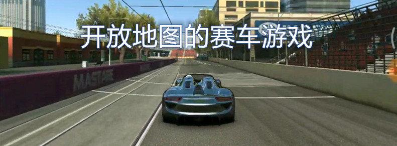 开放地图的赛车游戏