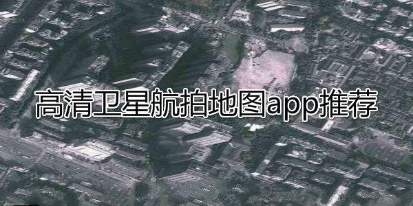 高清卫星航拍地图app推荐