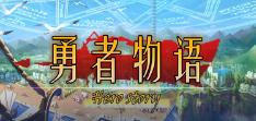 勇者物语RPG地图