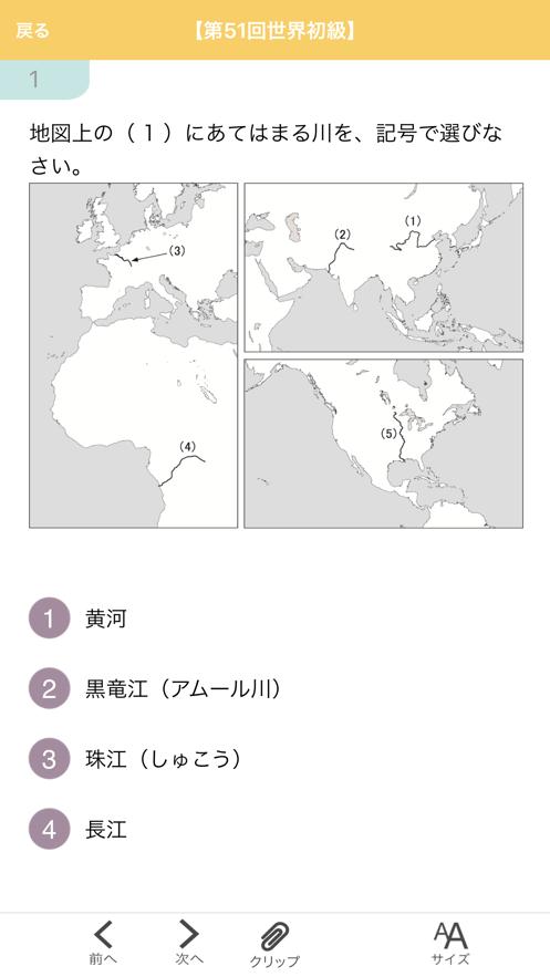 世界旅行地理定位图2