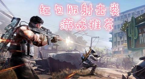 红包版射击类游戏推荐