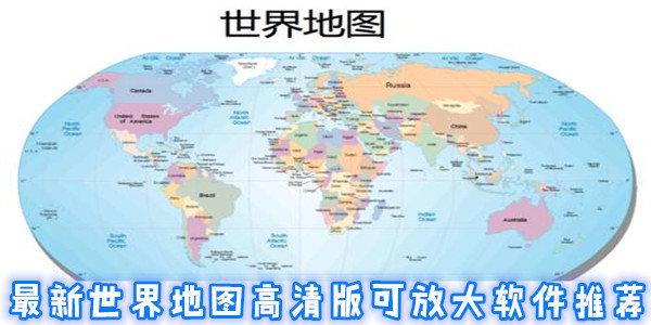 2020世界地图高清可放大app