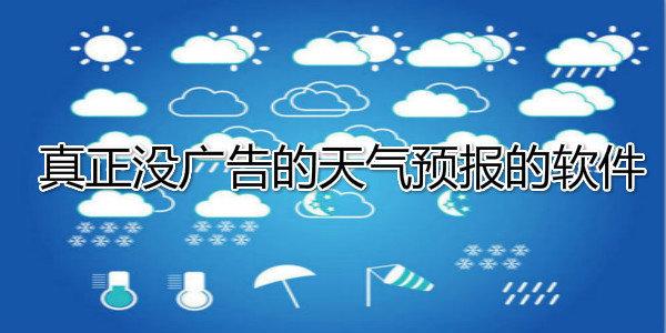 真正没广告的天气预报的软件