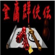 慕容三国金庸群侠传