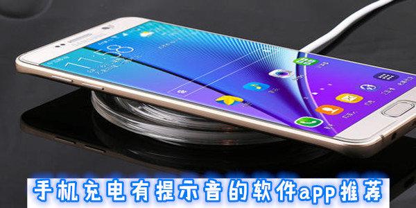 安卓手机充电提示音软件