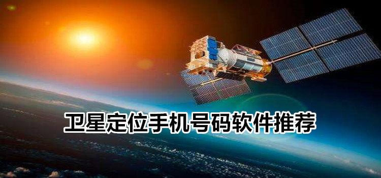 卫星定位手机号码