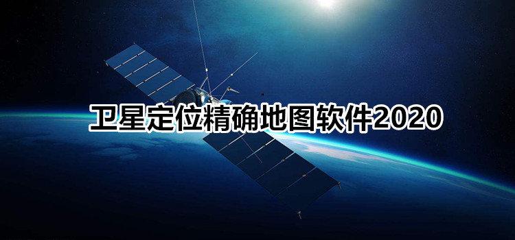 卫星定位精确地图软件2020