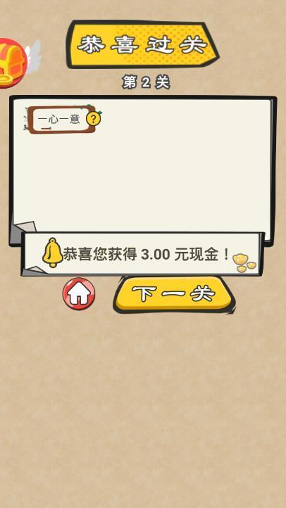 成語大富翁游戲圖2