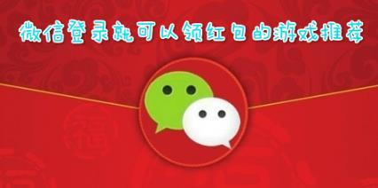 微信登录就可以领红包的游戏推荐