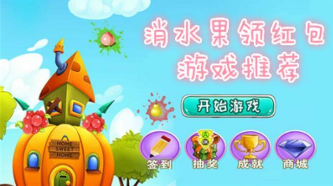 消水果领红包游戏推荐