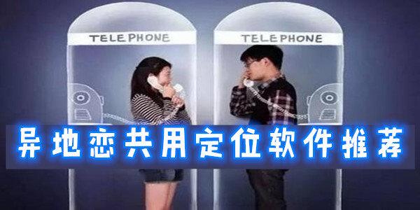 异地恋查岗app