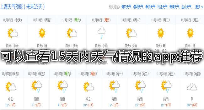 可以查看15天内天气情况的app推荐