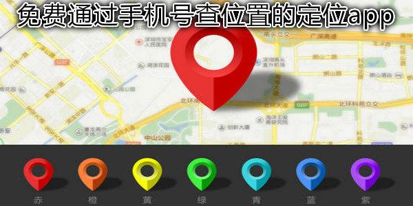 免费通过手机号查位置的定位app