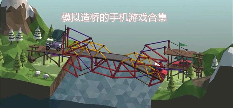 模拟造桥的手机游戏合集