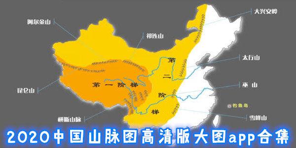 中国山脉高清版可放大软件合集