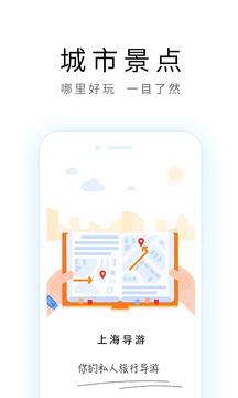 上海旅游攻略图4