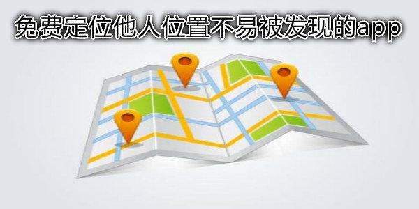 免费定位他人位置不易被发现的app