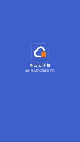 华云云手机官方版图2