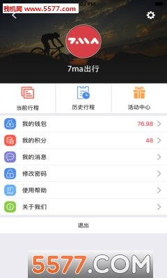 7MA出行安卓版图1