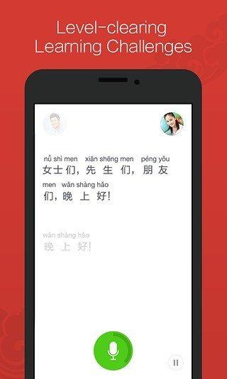 汉语流利说图3