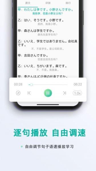新版标准日本语电子书图3