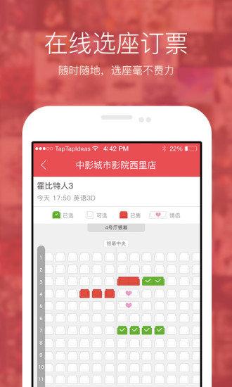中影票务通手机版图1