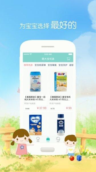 萌宝辅食儿童食谱手机版图3