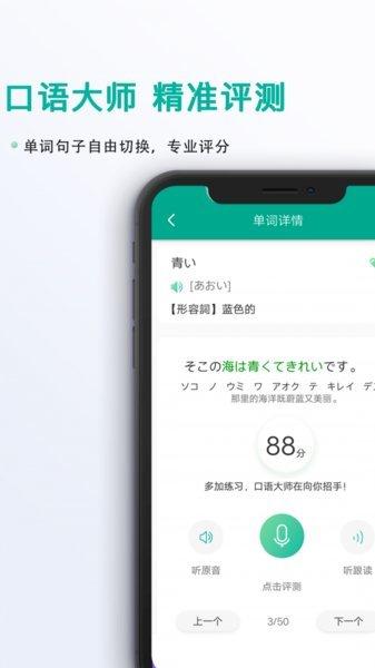 新版标准日本语电子书图2