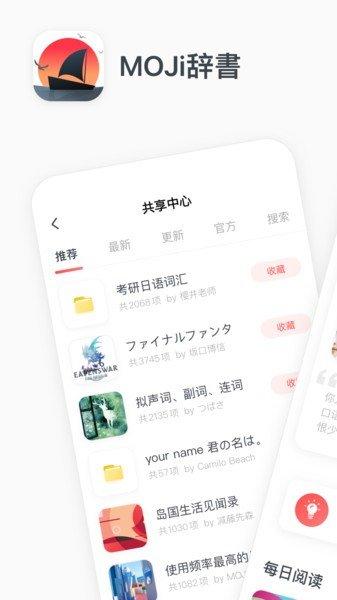 moji辞书图3