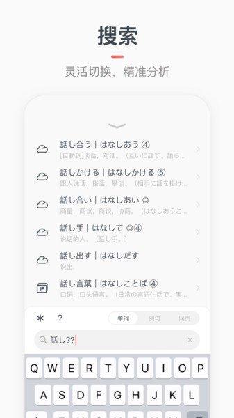moji辞书图1